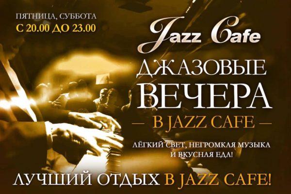 jazzcafemusic